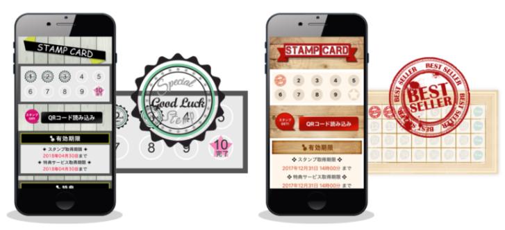 スタンプ機能,自社アプリ,店舗アプリ
